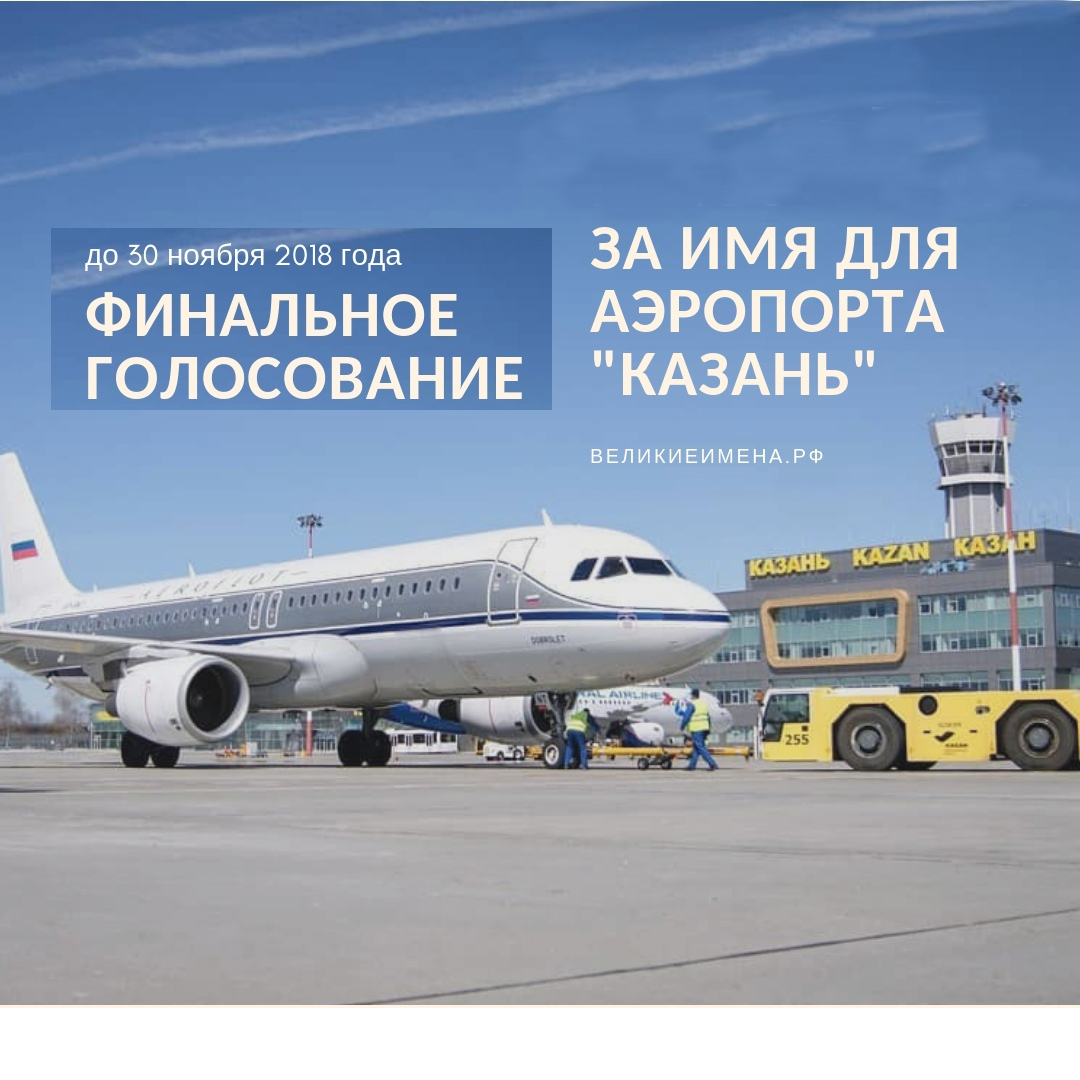 The final stage of voting for a name for Kazan Airport