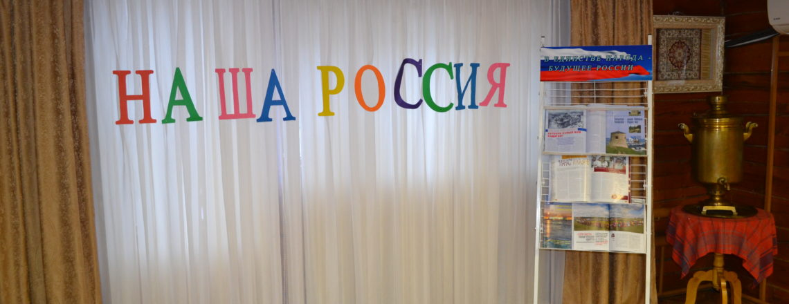 In the unity of the people  the strength of Russia
