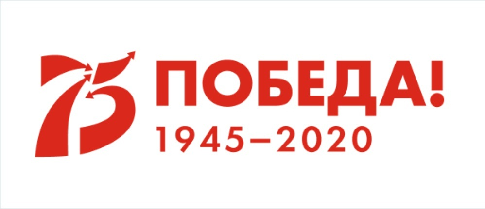 2020 is the year of the 75th anniversary of Victory in the Great Patriotic war